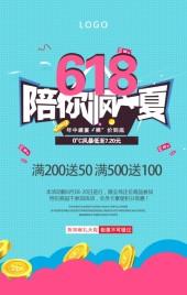 蓝色618 年中大促商场促销热卖单品推广宣传 H5