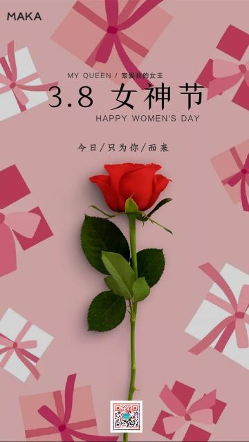 三八女神节妇女节红色玫瑰浪漫早安问候新店商品促销宣传海报