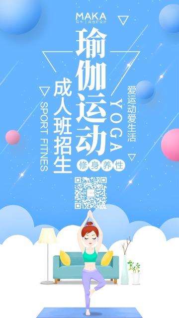 小清新蓝色瑜伽生活馆瑜伽成人班减肥瘦身纤体美容培训孕妇宣传海报