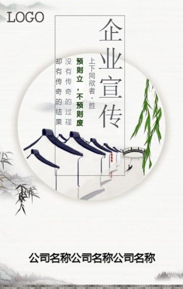 中国风企业宣传模版