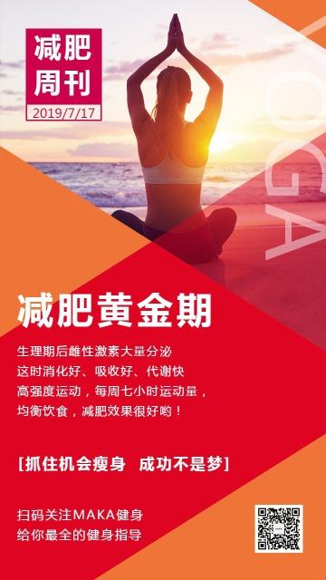 红色酷炫减肥周刊推广手机海报