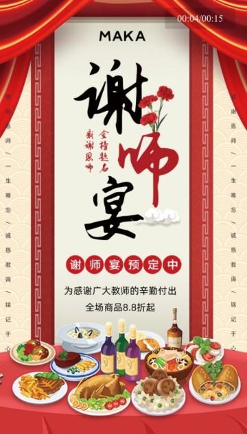 红色中国风喜庆教师节谢师宴酒店促销活动视频模板