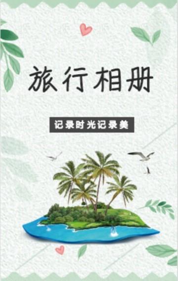 旅行相册/旅行纪念册/毕业旅行