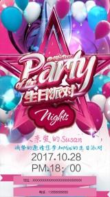 粉色气球生日派对party生日宴邀请函
