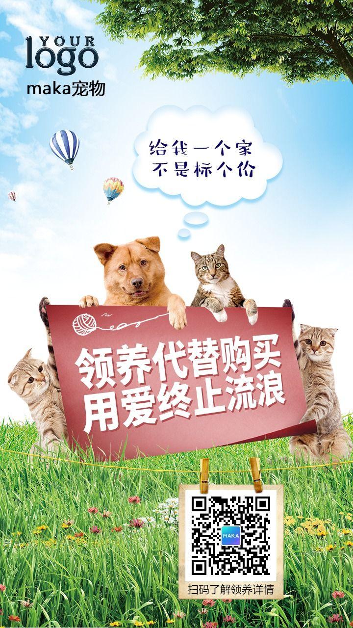 绿色简约趣味宠物领养公益传播海报