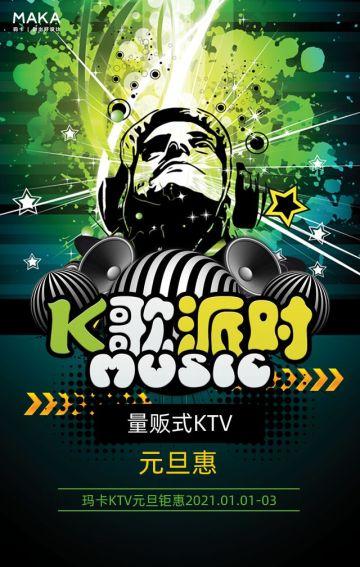 波普风元旦K歌派对活动宣传促销H5