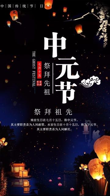 中国传统节日中元节宣传海报