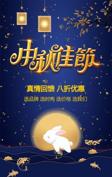 传统国风深蓝色中秋节商家店铺促销活动宣传H5