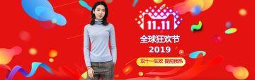双十一节日庆祝全类目狂欢电商banner