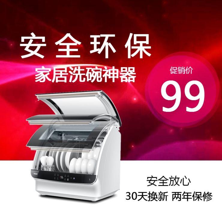 淘宝天猫洗碗机促销宣传电商主图