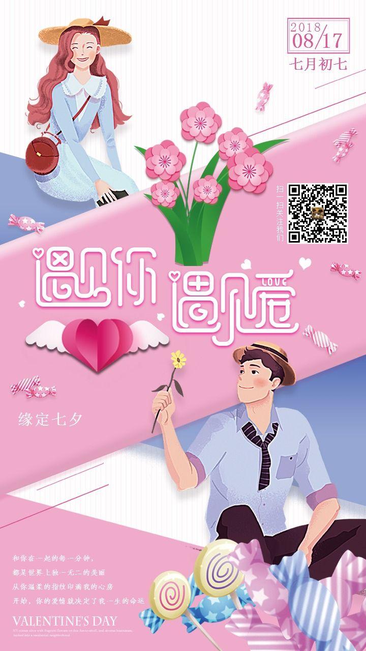 七夕情人节甜美粉色宣传海报