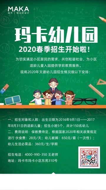 校园风绿色教育行业幼儿园简洁补课班辅导班介绍招生宣传海报
