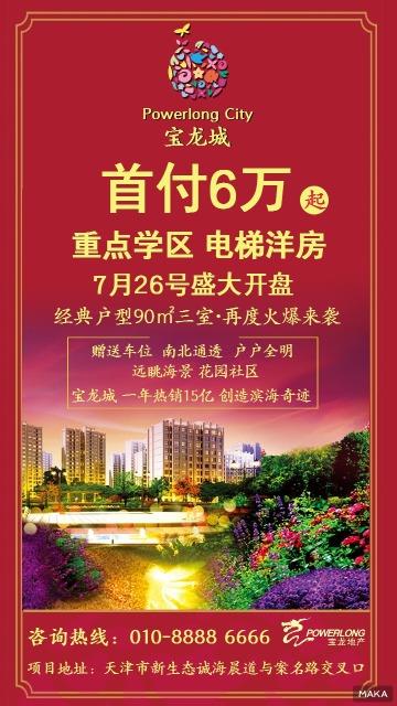 宝龙城学区房再度开盘宣传海报
