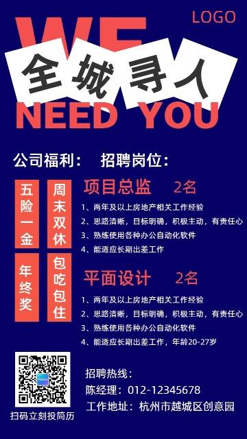 蓝色扁平简约互联网行业招聘海报