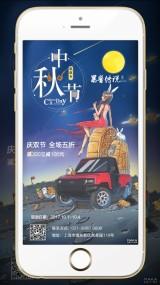 卡通中秋节国庆节企业月饼产品推广活动海报