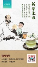 茶叶上新促销宣传海报