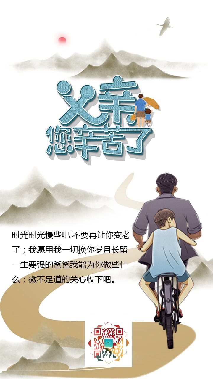 大气中国风父亲节祝福宣传海报