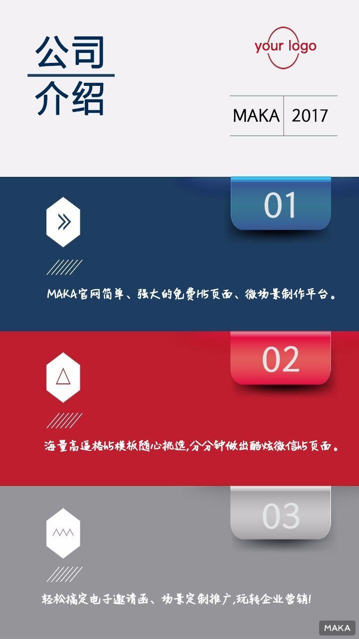 蓝红灰拼色公司介绍目录海报