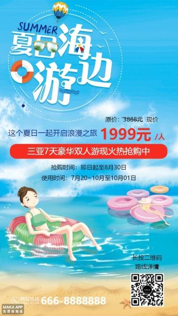 暑假海边游三亚旅游团购旅游路线毕业游暑假游海边