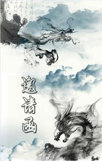 中国龙古典高端邀请函,商务邀请、会议邀请、年会邀请,适用于任何邀请场合