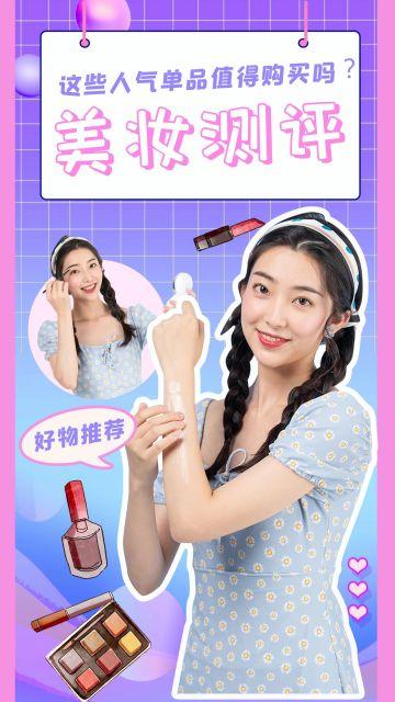 紫色简约风格美妆视频封面