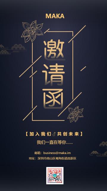 蓝色简约背景邀请函海报