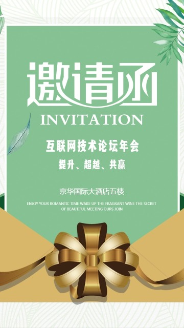 轻奢绿色企事业公司会议邀请函海报