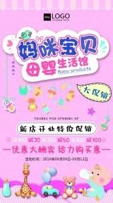 母婴店开业促销活动促销产品促销手机海报