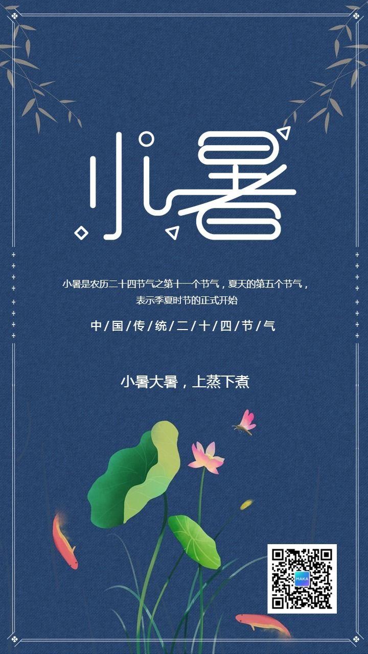 蓝色简约文艺清新小暑节气日签海报