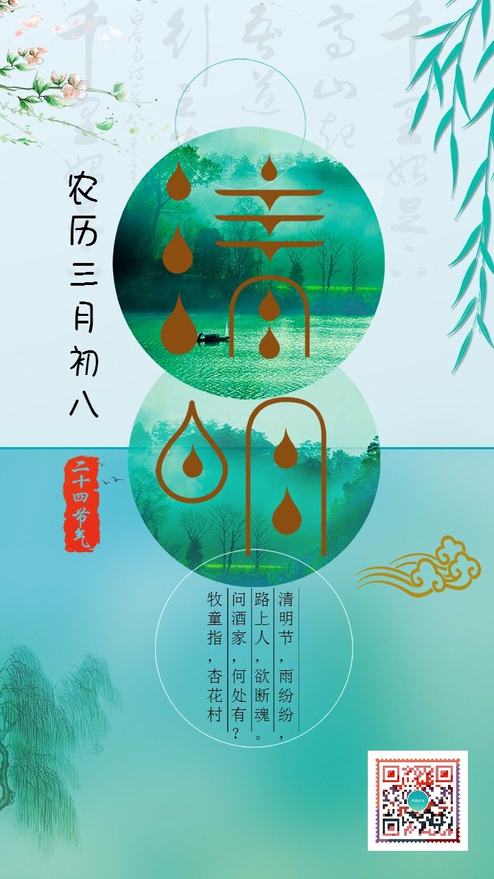 小清新绿色清明节海报
