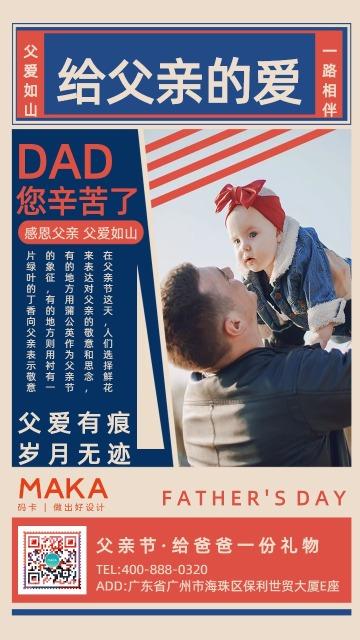 父亲节感恩怀旧复古宣传海报