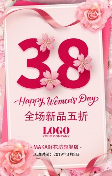 38妇女节花朵唯美零售店铺促销通用模板