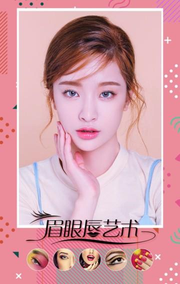 粉色时尚孟菲斯风韩式半永久美容促销宣传模板/半永久定妆美容促销宣传