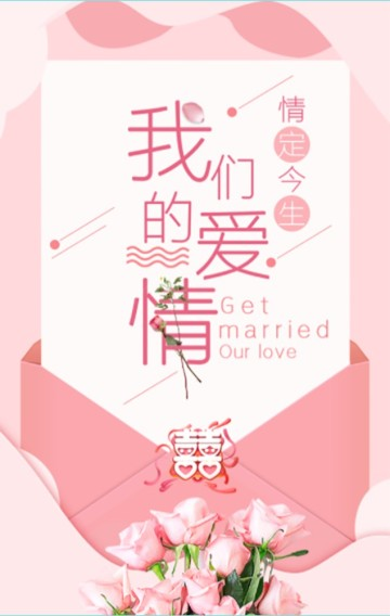 粉色清新浪漫结婚邀请函H5模板