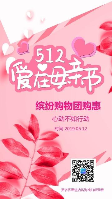 唯美浪漫母亲节商家促销活动宣传海报
