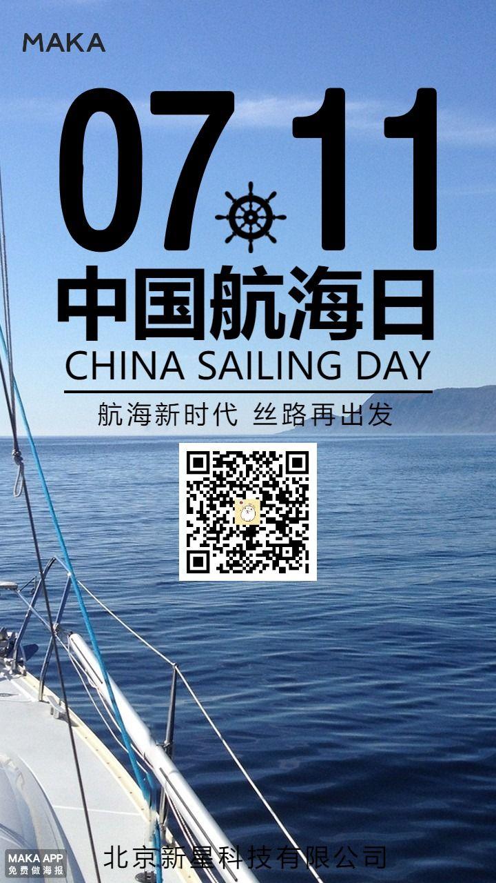 航海日海报中国航海日蓝色简约大气企业通用航海海报