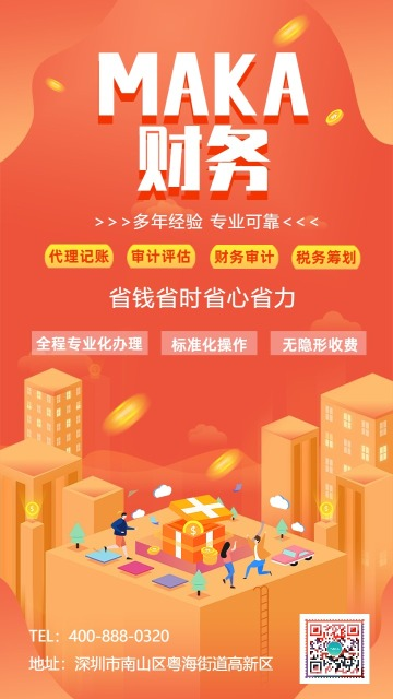 财务公司卡通风企业服务宣传海报