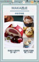 绿色清新中秋节面包甜点节日促销H5