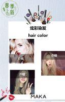 春季上新美妆/服装/饰品产品展示/新品上市/促销活动