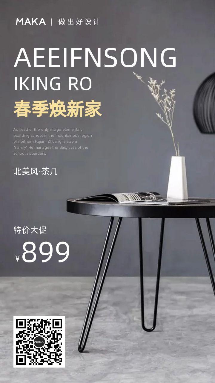 灰色简约家居产品定制品牌茶几之春季焕新家主题促销宣传海报