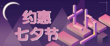 浪漫唯美七夕情人节商家促销活动宣传微信公众号封面头图