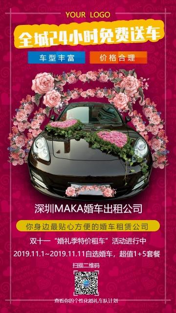 红色大气浪漫婚车出租促销服务宣传海报