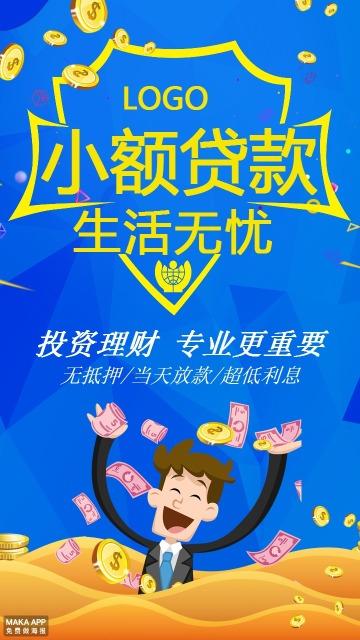 蓝色扁平化小额贷款金融海报