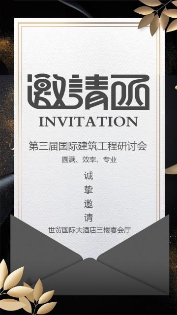 简约灰色企业公司会议邀请函海报