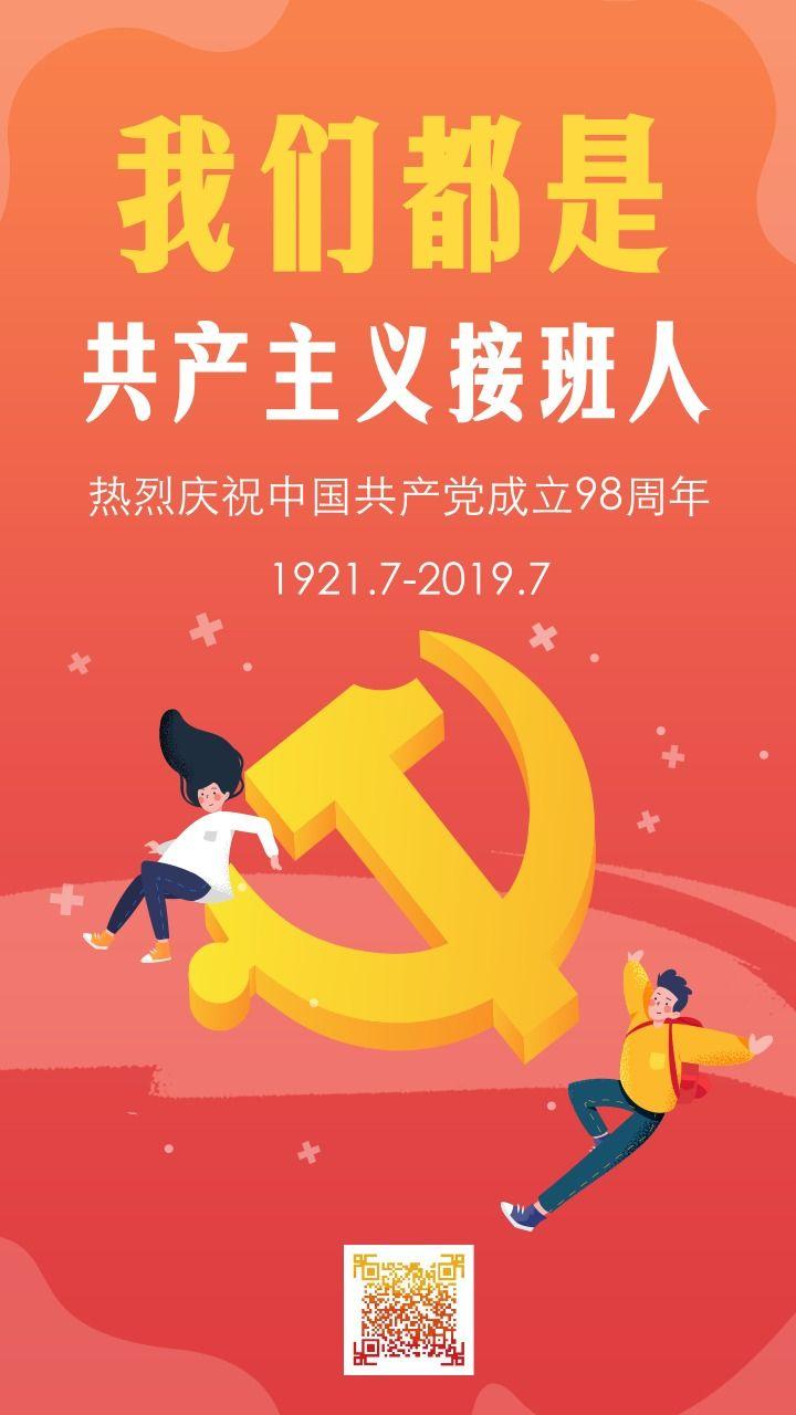 七一建党节98周年红色手绘风政府党建企业宣传活动海报
