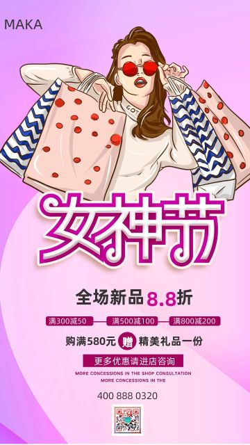 时尚三八女神节电商促销活动海报