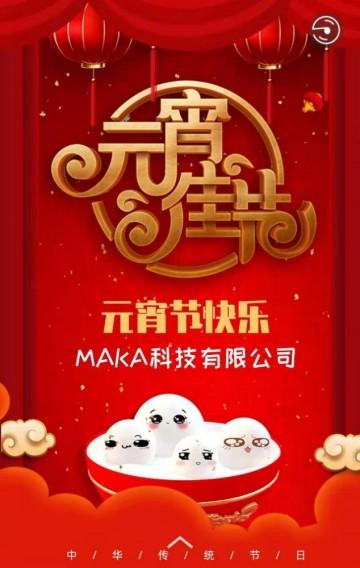 中国风大红色2020元宵节公司企业祝福宣传推广H5