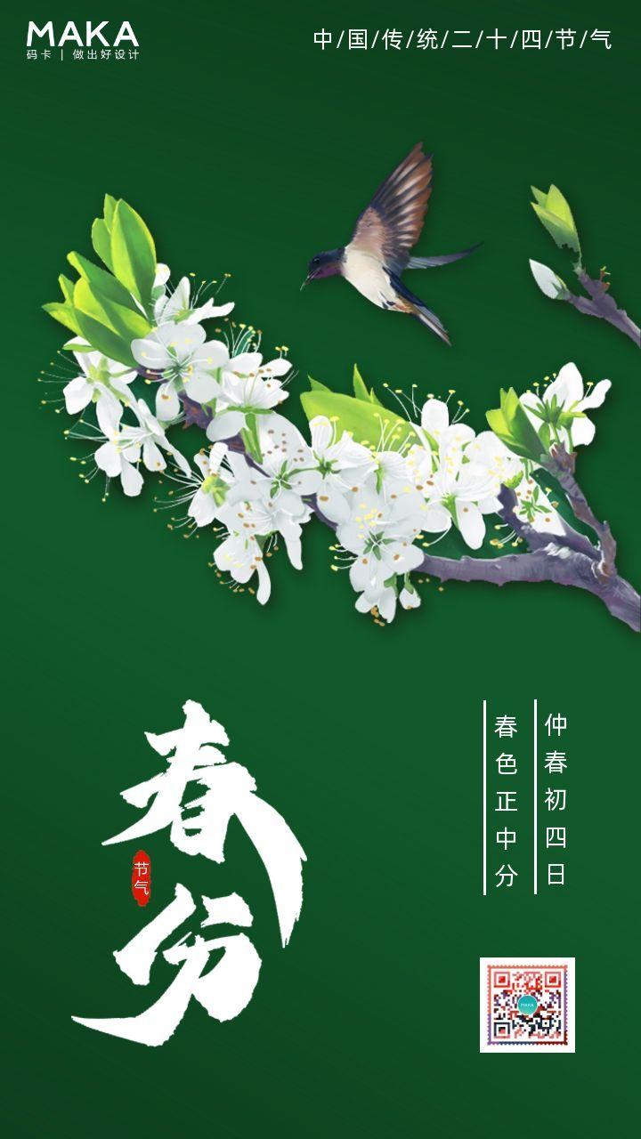 简约清新二十四节气春分日签宣传海报