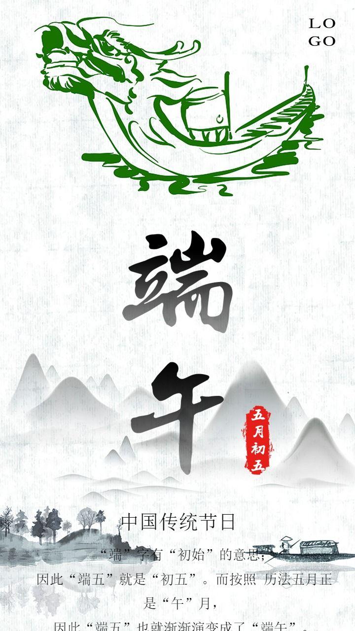 中国传统节日端午节清新写实设计风格端午节日宣传海报模板