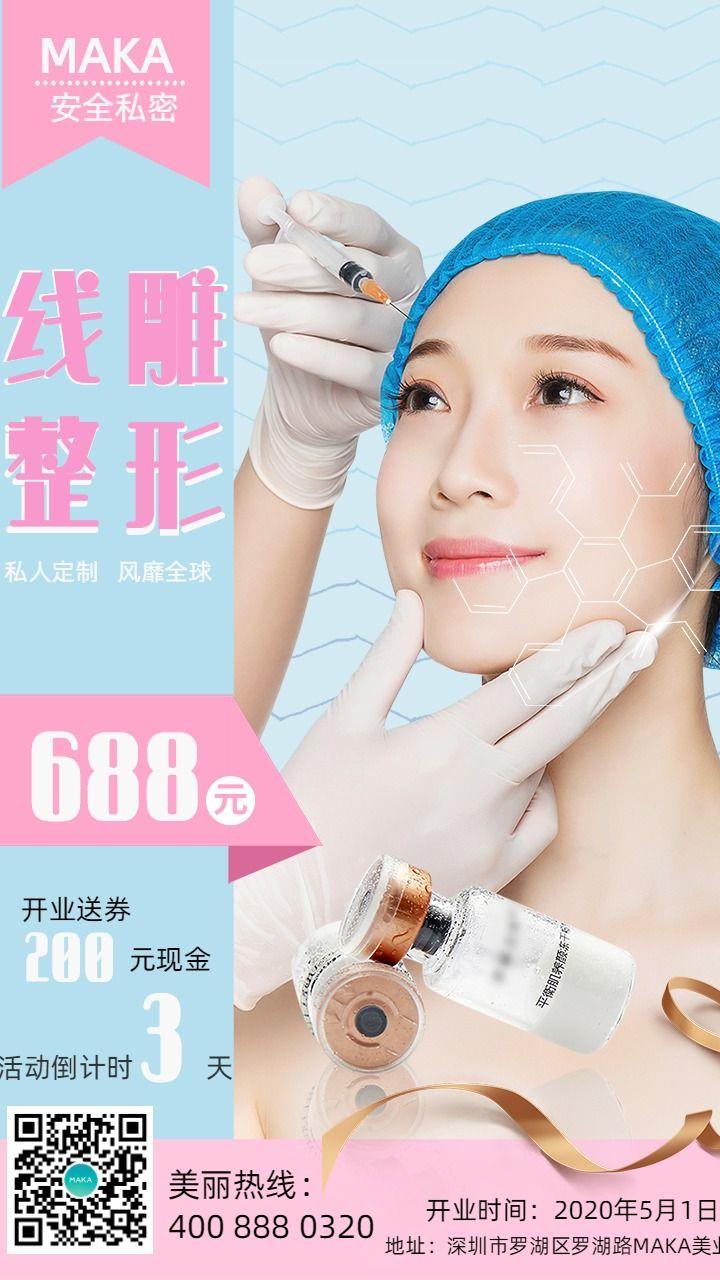 清新美容院开业活动促销海报
